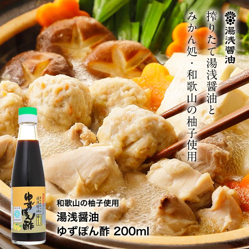 和歌山の柚子使用 湯浅醤油 ゆずぽん酢