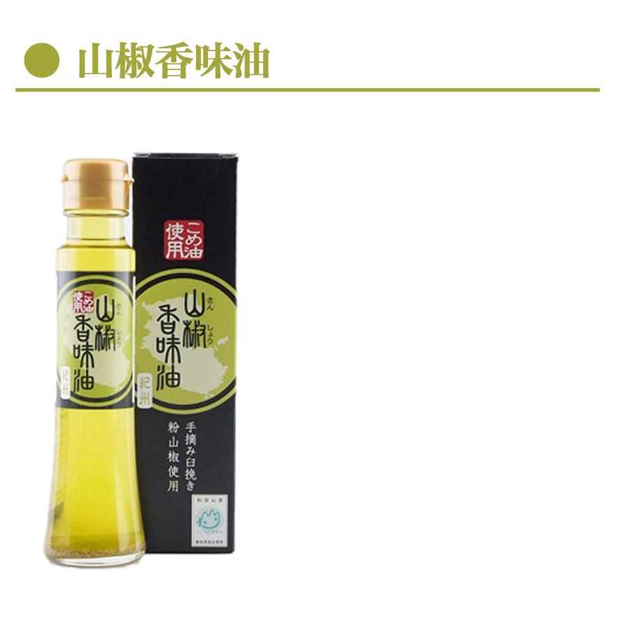 山椒香味油 国産米ぬかでつくった「こめ油」をベースに、和歌山県産の希少な「ぶどう山椒」をブレンドした香味油です。山椒の香りが飛ばないように臼で丁寧に粉末にして、低温で抽出しながらじっくりと香りを引き出し香味油に仕上げています。山椒の刺激が味覚を鋭敏にして料理の味がより美味しく感じられる逸品です。