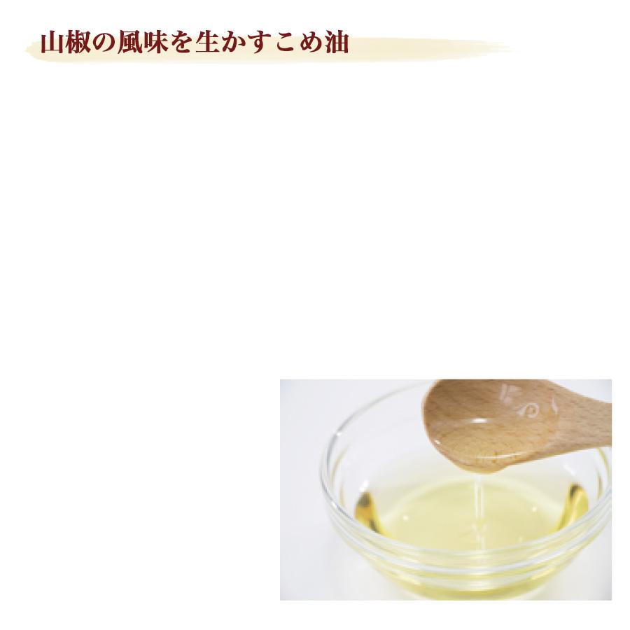 山椒の風味を生かすこめ油こめ油は玄米100kgからわずか1kgほどしかとれない食用油です。クセやニオイが無いため、食材がもつ本来の味を引き出します。ビタミンEや植物ステロールなど栄養成分を豊富に含有していてヘルシー。粉山椒の香りや刺激成分は空気に触れると劣化してしまいます。こめ油で粉山椒をコーティングすることで、香りや刺激が長続きします。山椒香味油はこめ油のクセがなくニオイがない特徴を活かし、山椒の美味しさを最大限に引き出しているのです。