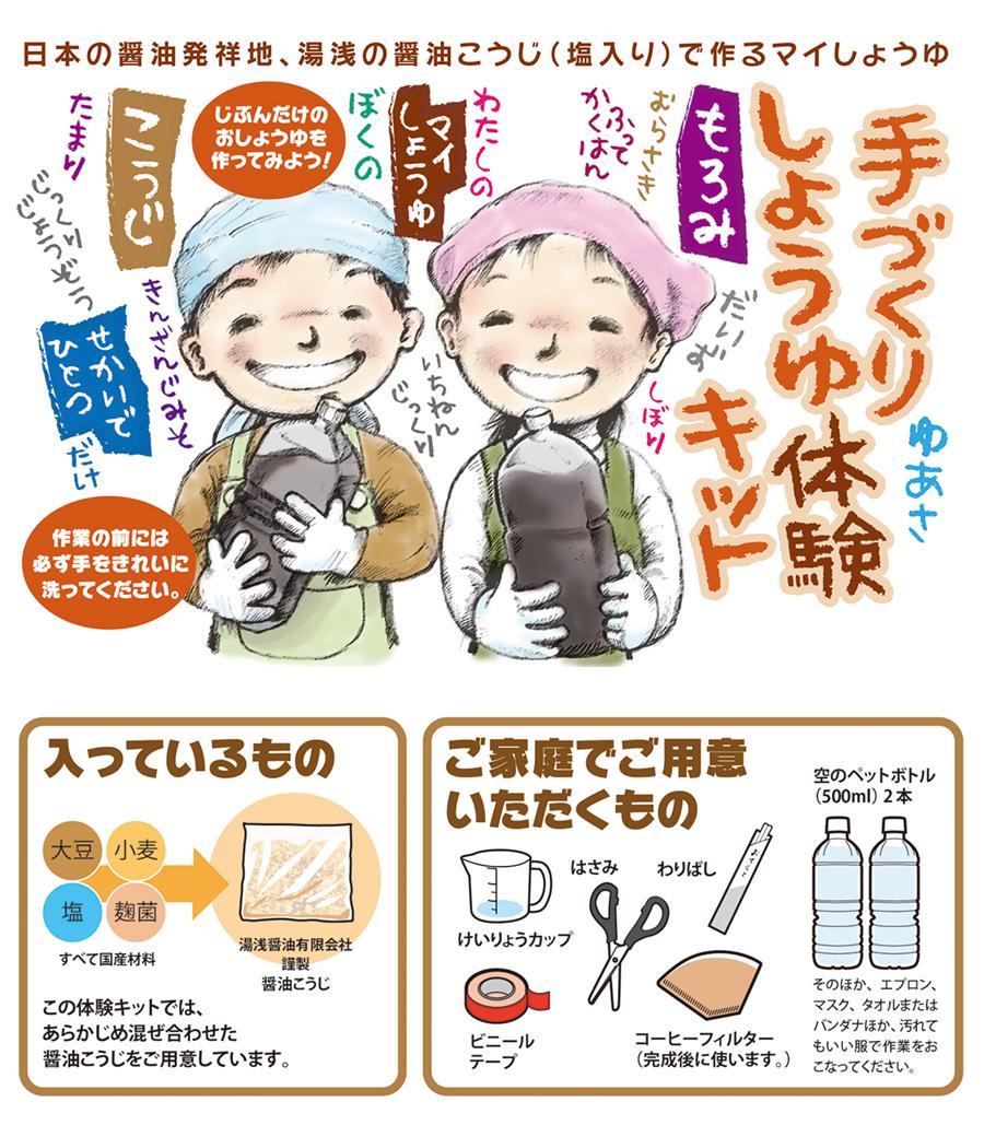 湯浅醤油 簡単 ミニ手づくり醤油キット 体験 500mlペットボトル用  日本の醤油発祥の地、湯浅の醤油こうじ(塩入り)で作るマイしょうゆ