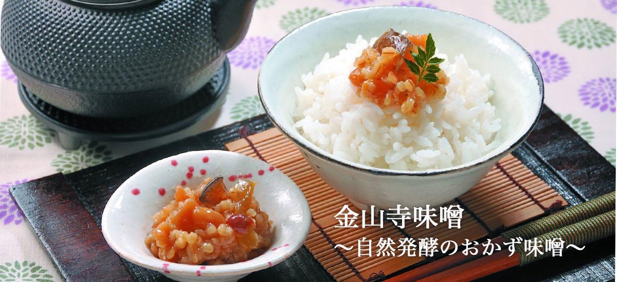 kinzanji-gohan.jpg