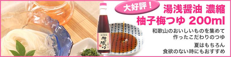 湯浅醤油 濃縮 柚子梅つゆ 200ml 大好評