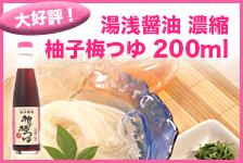 大好評 柚子梅つゆ販売中!